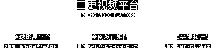 二更視頻平臺