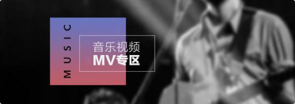 音樂視頻MV專區